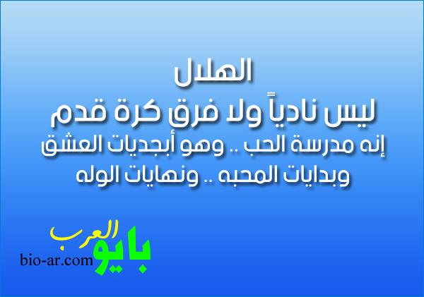 بايو عن الهلال 2016 بايو انستقرام عن الهلال بايو العرب Bio Agl