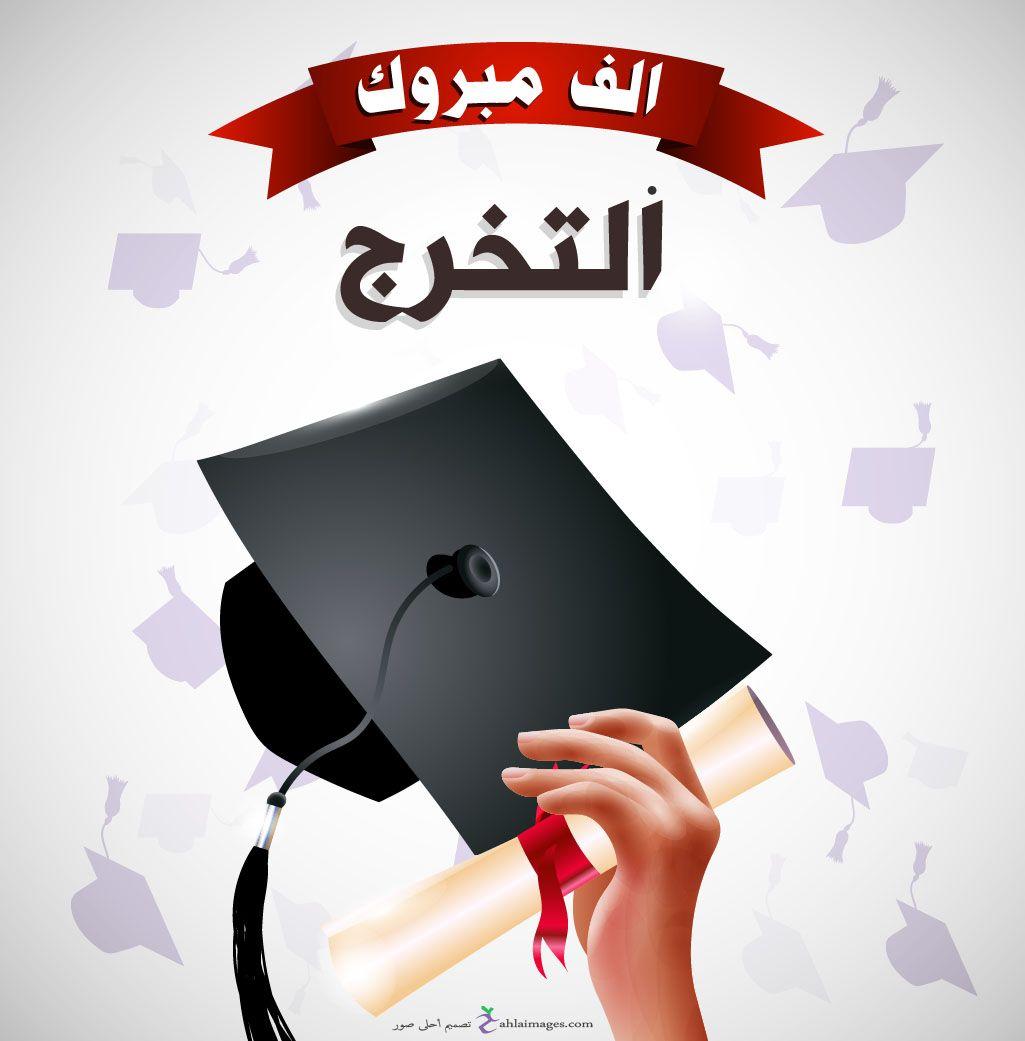 صور تخرج 2021 رمزيات مبروك التخرج Graduation Images Graduation Drawing Graduation Crafts