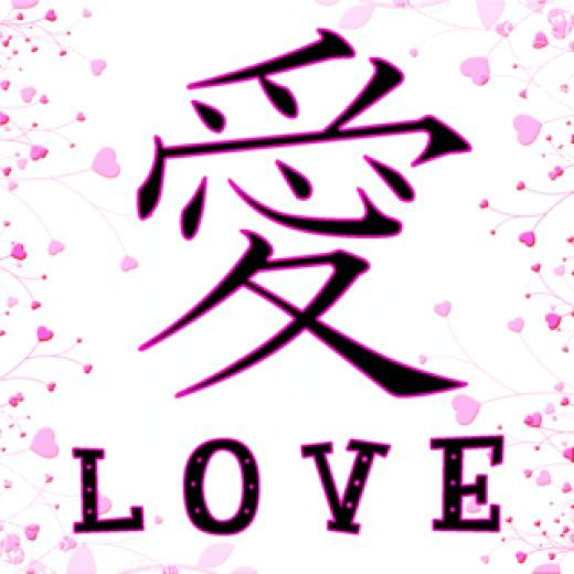 Love In Japanese Symbol Learn The Basics Of The Japanese Writing