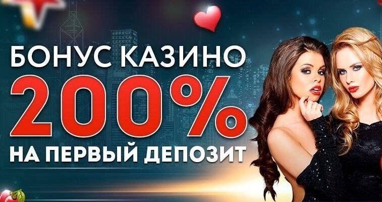 Лицензионные казино онлайн с бездепозитным бонусом казино украина без вложений