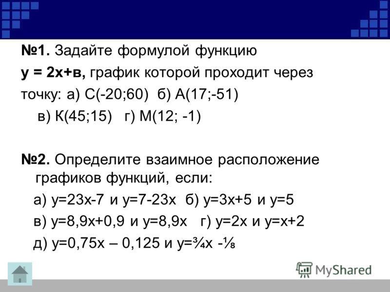 Контрольный диктант по русскому языку 4 класс за 1 полугодие перспективная школа