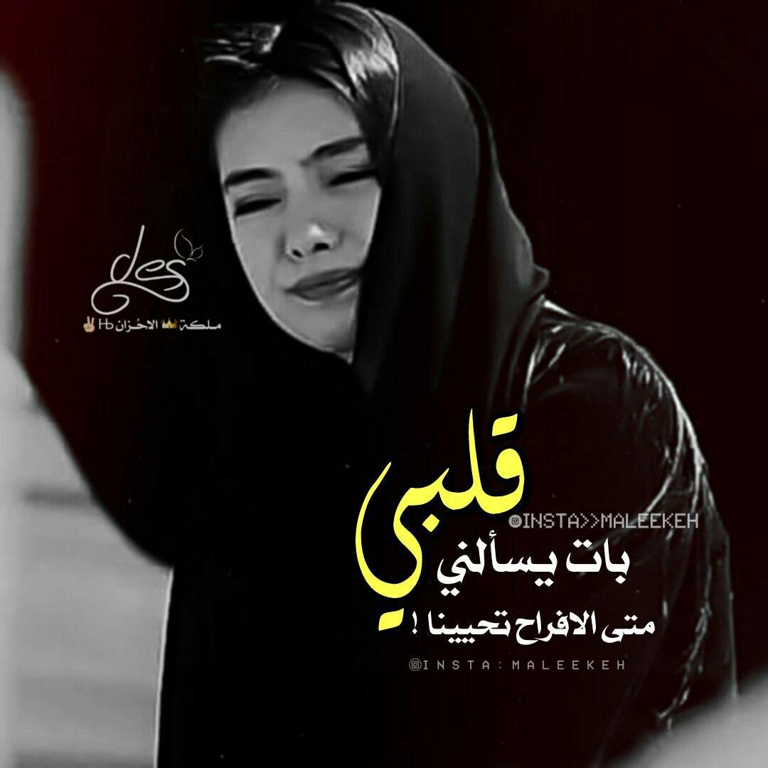 Pin By بنوشة كيوت On رمزيات مكتوب عليها Hijab Fashion Inspiration Beautiful Women Faces Woman Face