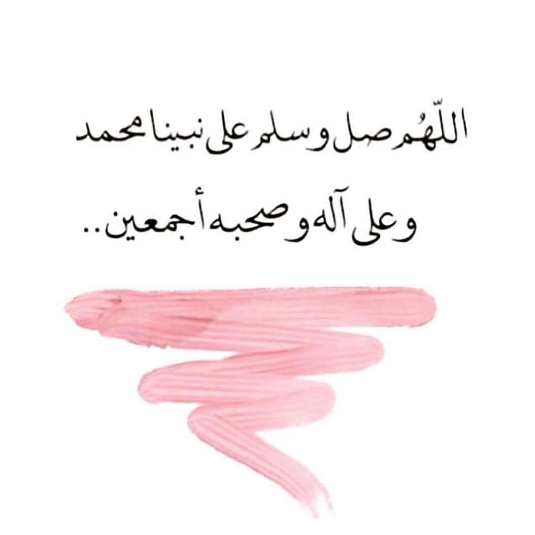 Instagram Post By اللهم صل وسلم على نبينا محمد Mar 10 2020 At 6 13pm Utc Islamic Love Quotes Islamic Quotes Wallpaper Islamic Wallpaper