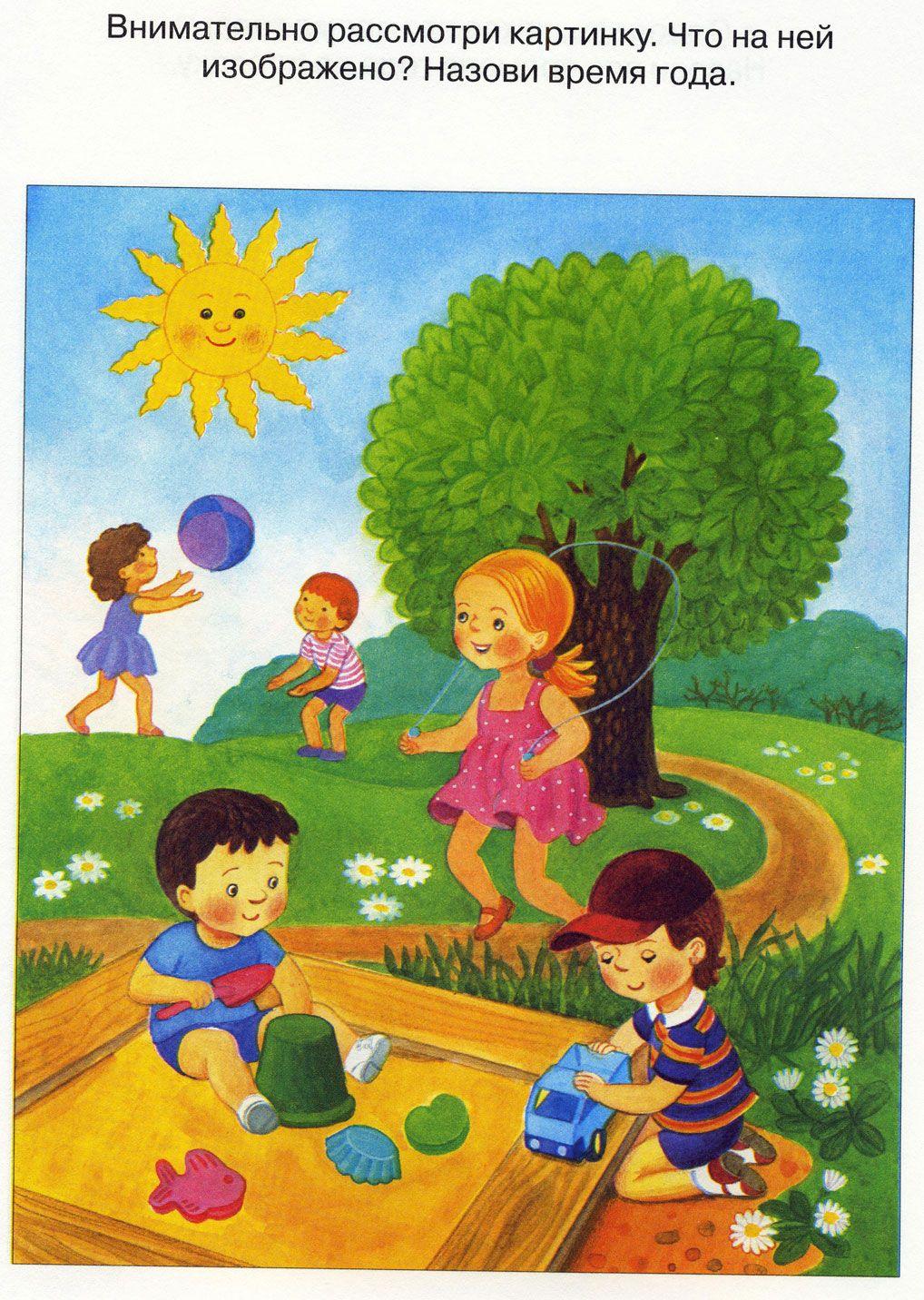 картинки для детей время года