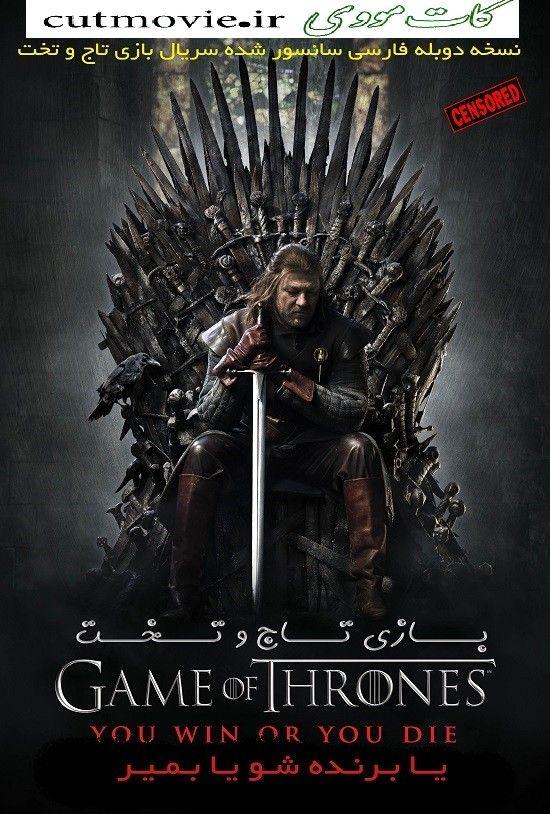 کات مووی دانلود فیلم و سریال دوبله فارسی و خارجی مجاز Game Of Thrones Poster Best Tv Shows Game Of Thrones Series