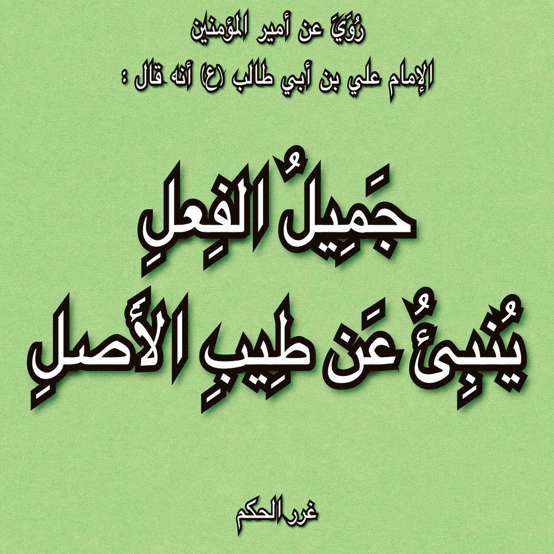روي عن أميرالمؤمنين عليه السلام جميل الفعل ينبئ عن طيب الأصل Arabic Calligraphy Calligraphy