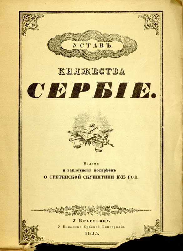The Constitution of the Principality of Serbia is the first constitution of modern Serbia adopted by people's representatives in 1835. It is called Sretenjski after the holiday Sretenje (Presentation of Jesus at the Temple).