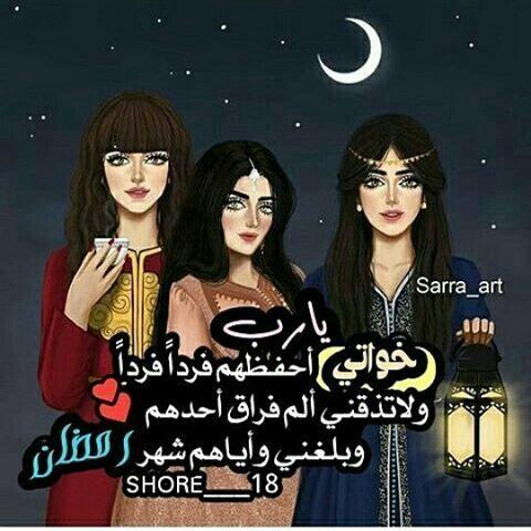 Pin By Fatoomy On أهلي Ramadan Cards Girly Drawings Ramadan Crafts