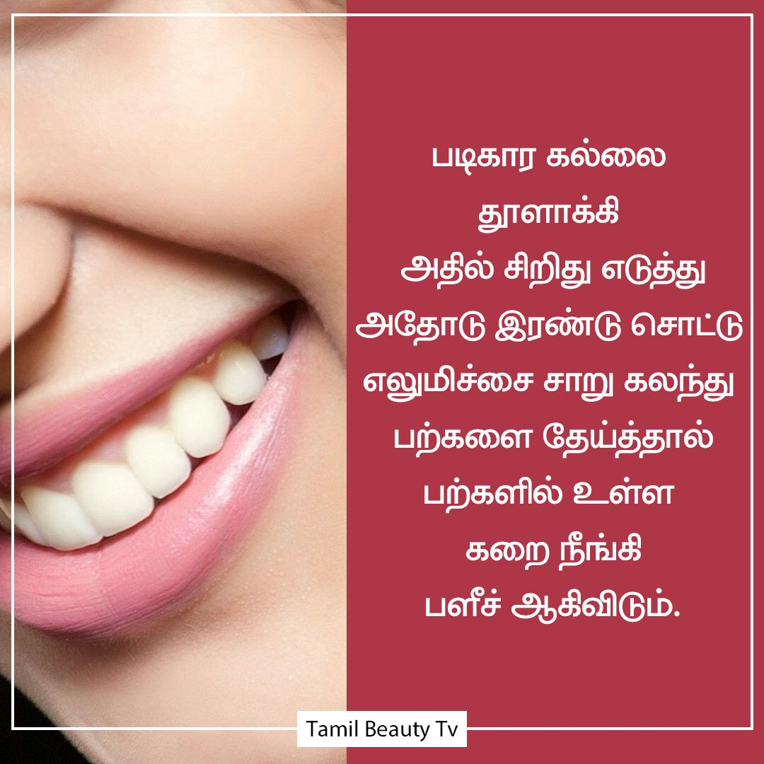 Pin On Tamil Beauty Tips