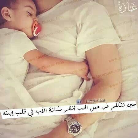 اشتقت إليك فعلمني ألا أشتاق I Love U Daddy Dad Baby Miss My Dad