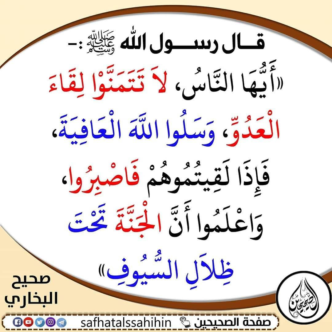 26 Mentions J Aime 0 Commentaires دعاء المسلم Doaamuslim Sur Instagram Islam Facts Islam Beliefs Ahadith