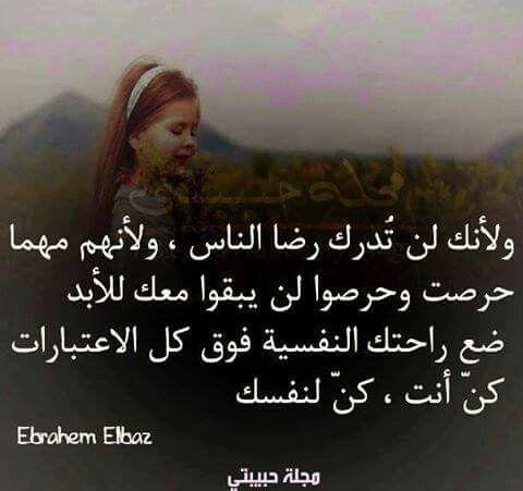 كن لنفسك كل شيئ Funny Quotes Words Arabic Quotes