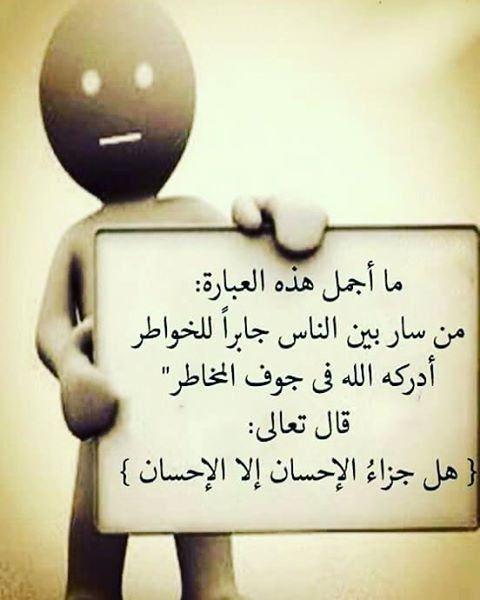 ღ هل جزاء الاحسان الا الاحسان Words Arabic Words Sayings