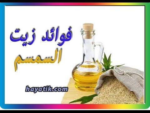 زيت السمسم فوائد زيت السمسم زيت السمسم للشعر زيت السمسم للوجه زيت السمسم للصدر