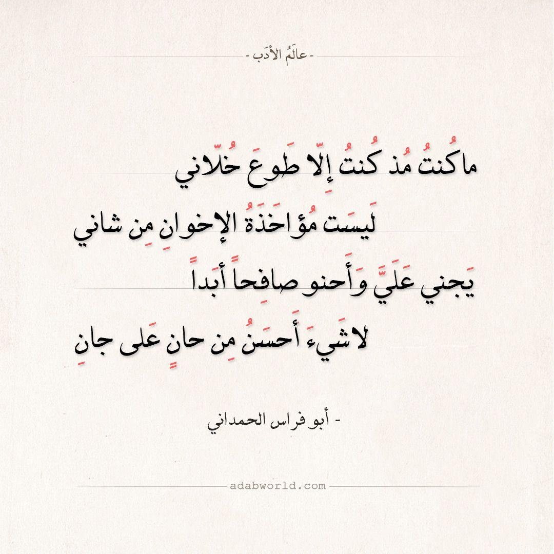 شعر أبو فراس الحمداني ماكنت مذ كنت إلا طوع خلاني عالم الأدب Poetic Words Arabic Poetry Quotes