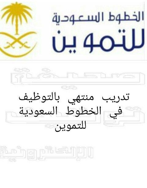تدريب منتهي بالتوظيف في الخطوط السعودية للتموين Http 2def Com Index Php News Jobs 47 Jobs Companie 8946 Saudiacatering Math Arabic Calligraphy Calligraphy