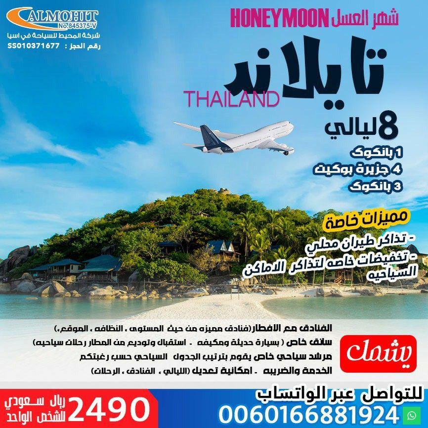 عروض سياحة وسفر Thailand
