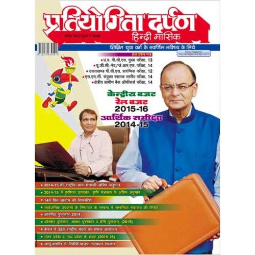 Pratiyogita darpan books in bangalore dating