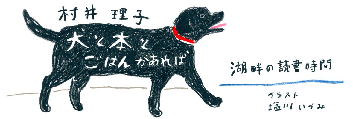 10回目の3月11日に愛犬の横で読んだもの 大切な人を亡くした経験のある人へ 村井理子 犬と本とごはんがあれば 湖畔の読書時間 よみタイ 2021 読書 本 村井