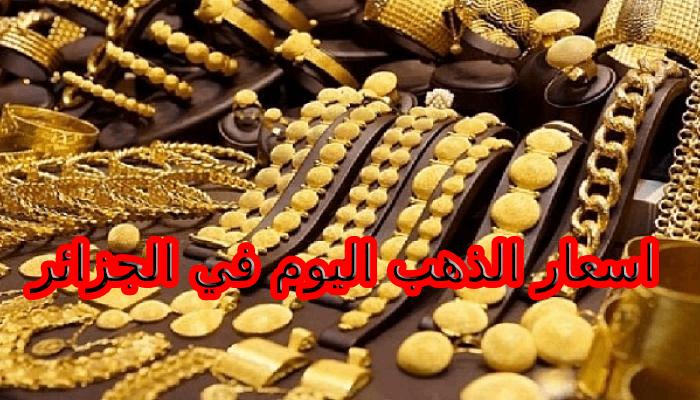 اسعار الذهب اليوم في الجزائر بالدينار الجزائري In 2021 Desserts Breakfast Food
