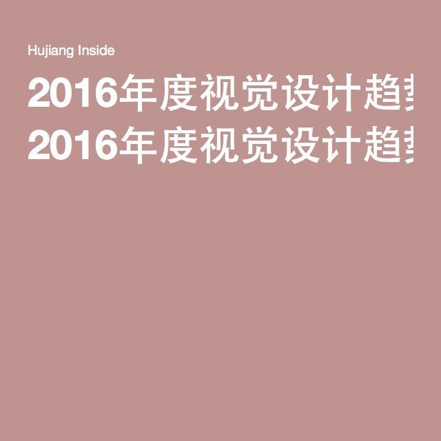 2016年度视觉设计趋势分析