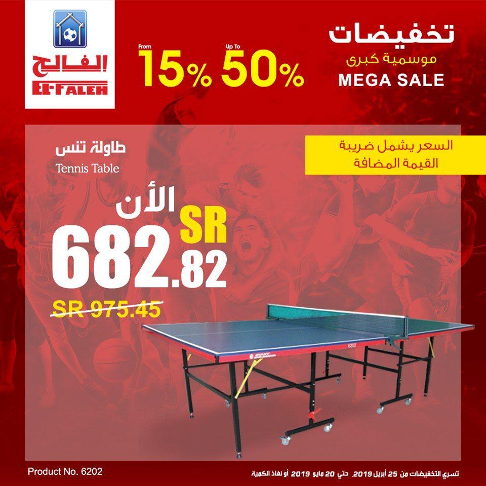 عرض الفالح على طاولة تنس بسعر رائع جدا تخفيضات 50 عروض اليوم Ping Pong Table Ramadan Home Decor