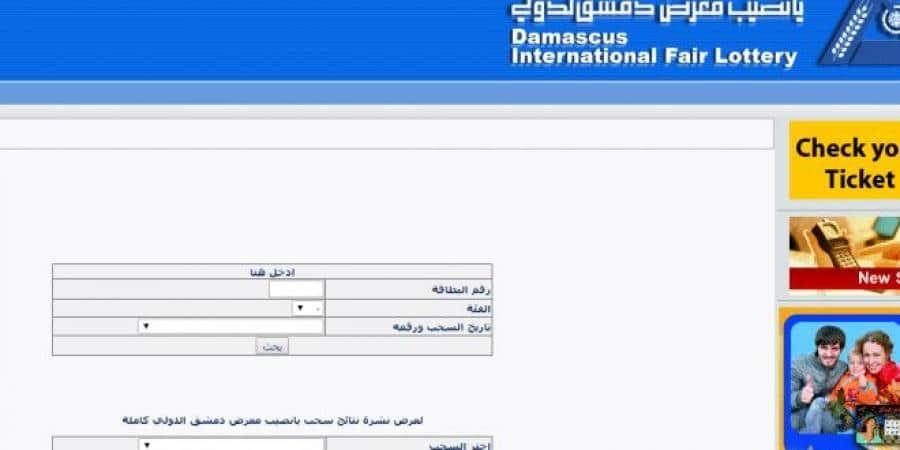 يانصيب معرض دمش الدولي ظهرت الآن أرقام البطاقات الرابحة في الإصدار الرابع عشر رقم 17 اليوم 8 5 2018 عبر موقع Diflottery Com Sy برقم البطاقة Education Lottery Damascus