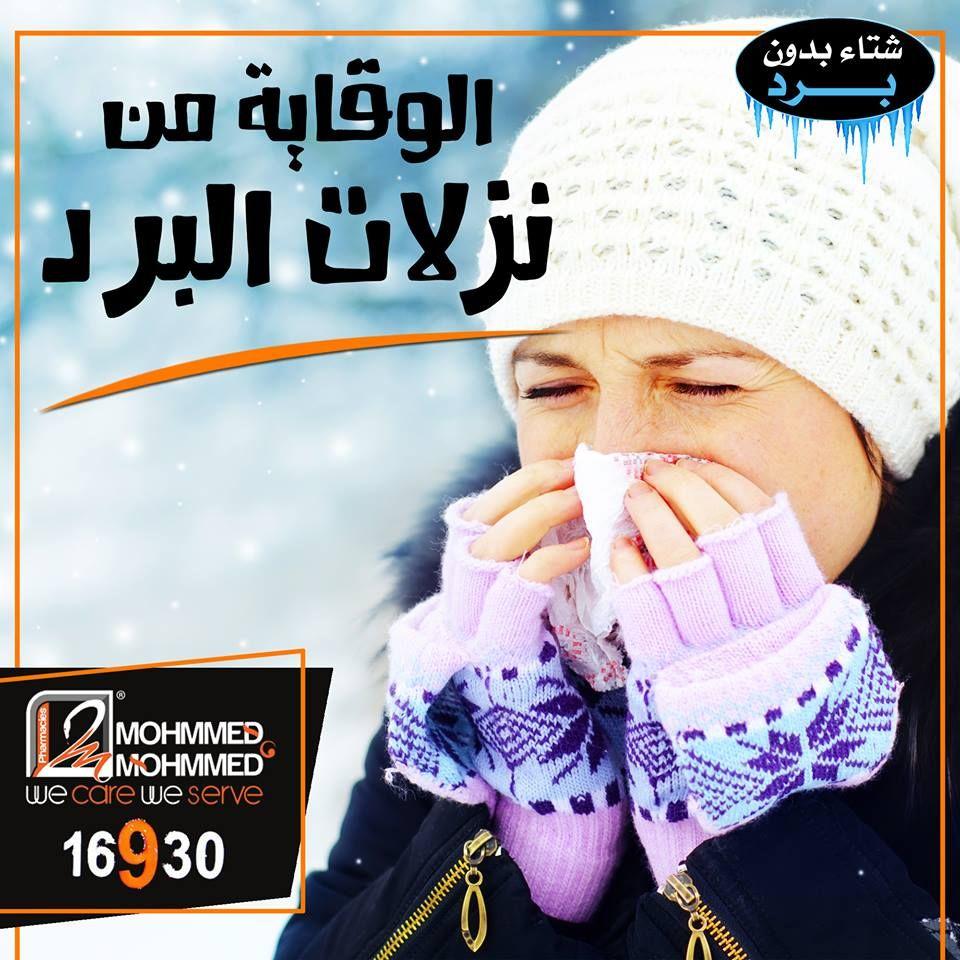 نزلات البرد من أكتر الأمراض إللي بتصيب الإنسان خصوصا في الشتاء والوقاية ديما بتكون خير من العلاج ومن أهم طرق الوقاية هي الحصو Winter Hats Crochet Hats Winter