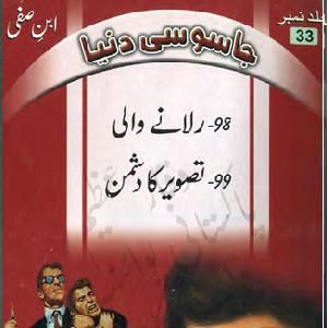 Ibne Safi ki Jasoosi Dunya Jild No.33 written by Ibne Safi written by Ibne Safi.PdfBooksPk posted this book category of this book is Ibne-safi-novels.Format of  is PDF and file size of pdf file is 2.22 MB.  is very popular among pdfbookspk.com visotors it has been read online 919  times and downloaded 451 times.