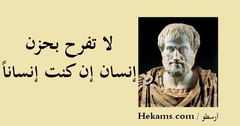 أقوال أرسطو Sweet Words Arabic Quotes Movie Posters