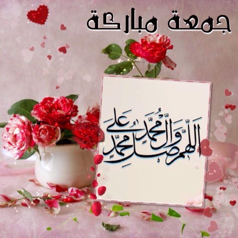 اللهم صل على محمد وآل محمد Place Card Holders Jumma Mubarak Images Imam Hassan
