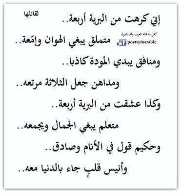 Pin On روائــــــــع الشعر و الح كم