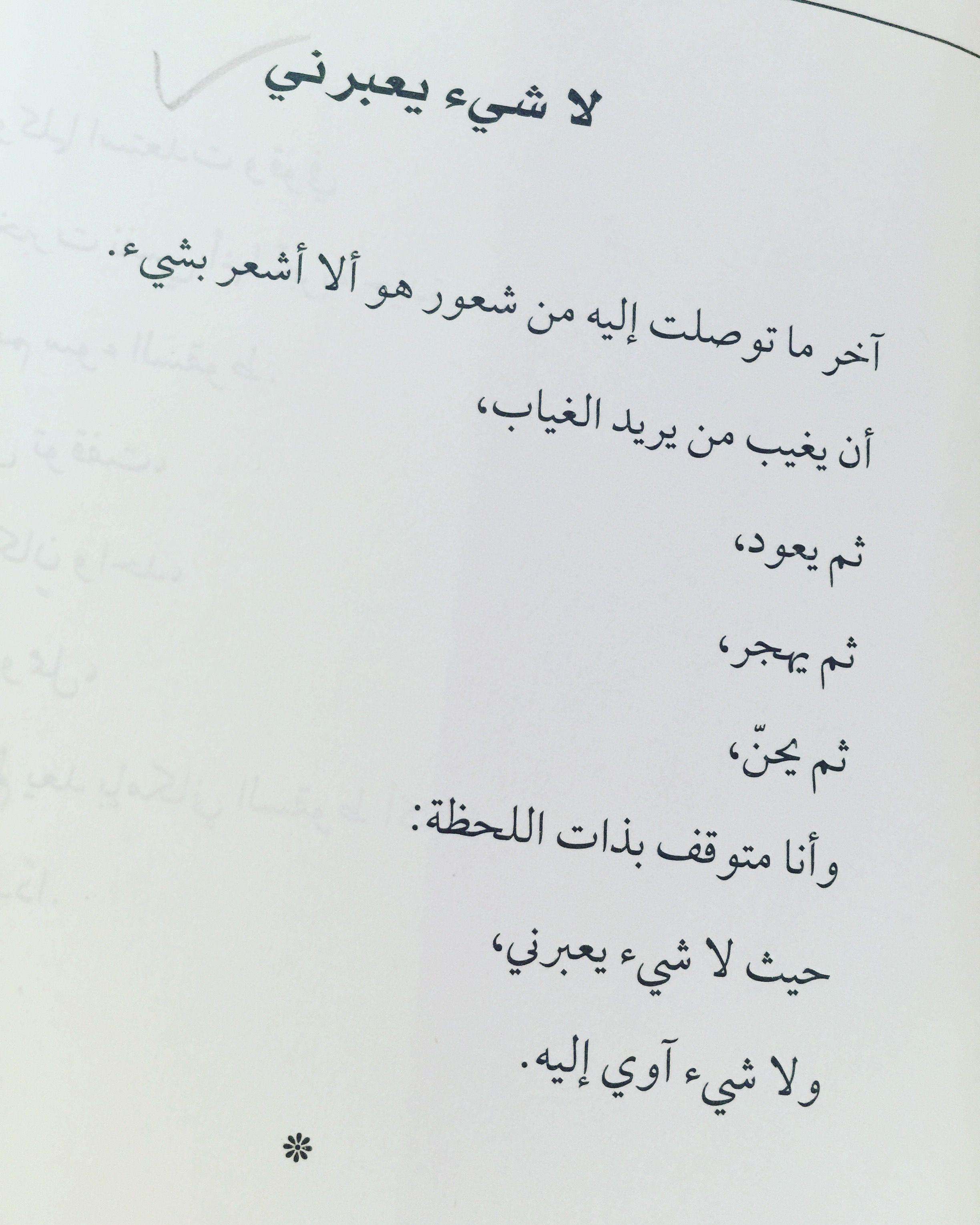 مرحبا يا سكر لمحمد السالم Arabic Quotes Math Quotes