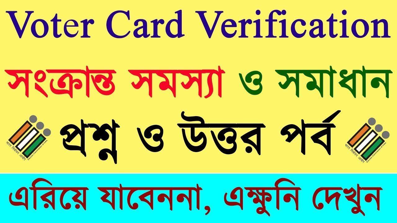 Voter Card List Verification Problem With Solutions L Nvsp L Evp