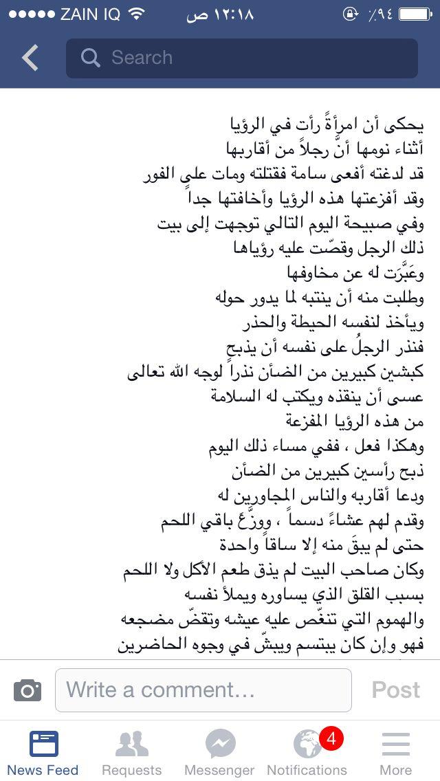 حكاية عن الأفعى والصدقة جزء ١ Cards Islam