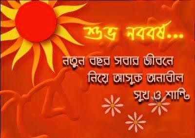 Pin By Happy New Year 2018 On Happy New Year 2018 Wishes In Bengali
