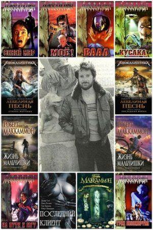 Роберт Маккаммон - Собрание сочинений - 46 книг (1991-2015) FB2