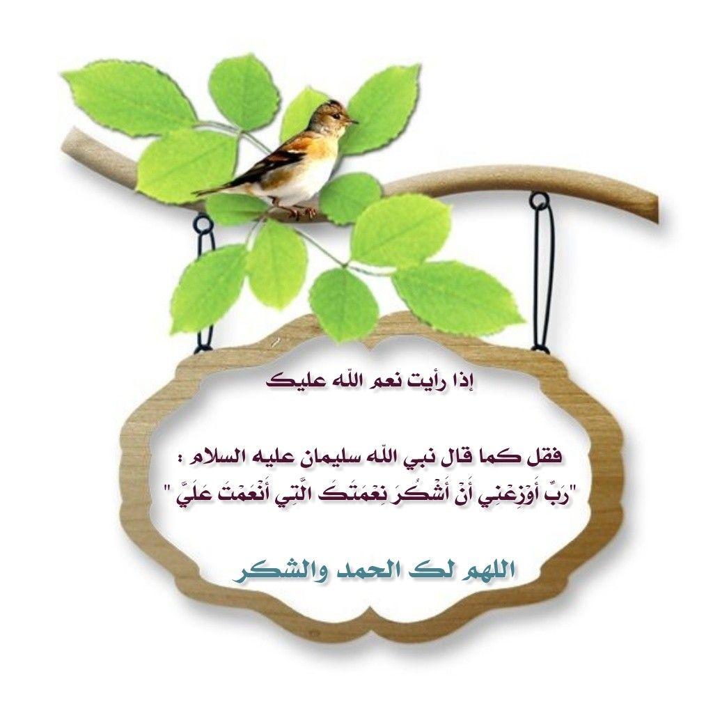 اللهم لك الحمد والشكر Frame Decor Arabic Quotes