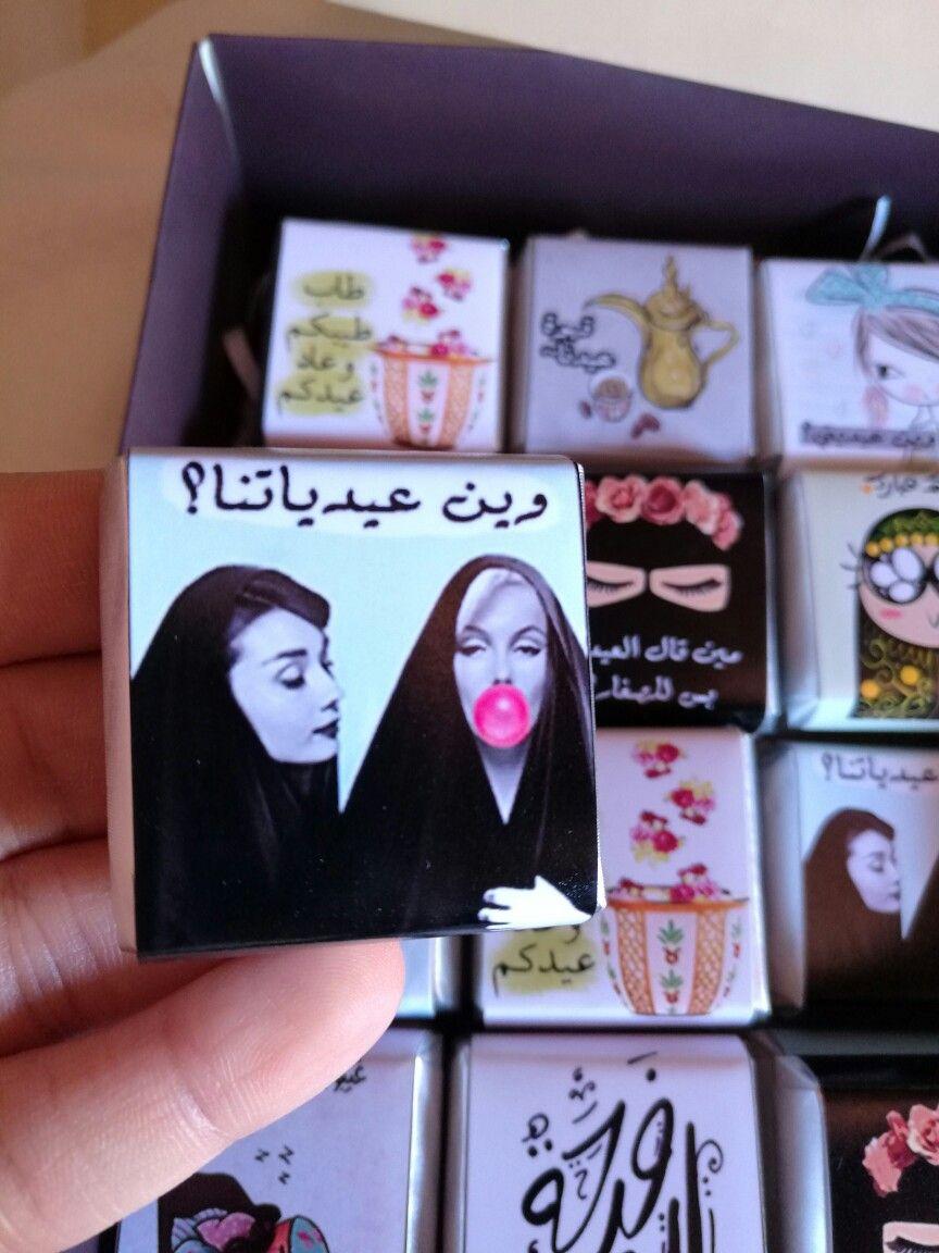 برواز شوكولاته شوكولاته هدايا توزيعات عيد الفطر بنات صداقه Eid Stickers Eid Gifts Graduation Party Banners