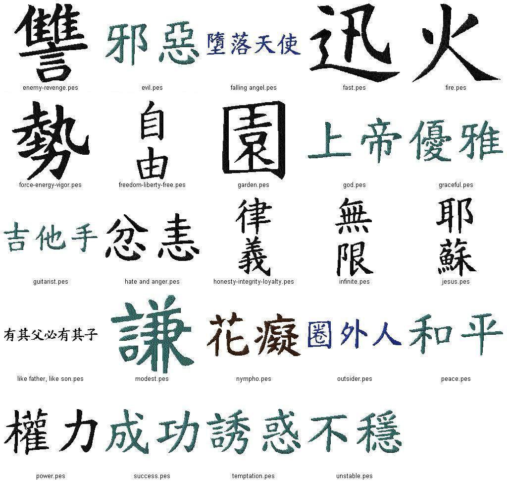 Symbols kanji 1a thumbnails tattoo free download tattoo jockey symbols kanji 1a thumbnails tattoo free download tattoo jockey biocorpaavc Gallery
