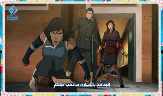 Zimabdk Upload يقدم جميع حلقات أنمي المغامرات Avatar The Legend Of Korra 4 بترجمة زي مابدك Legend Of Korra Korra Avatar