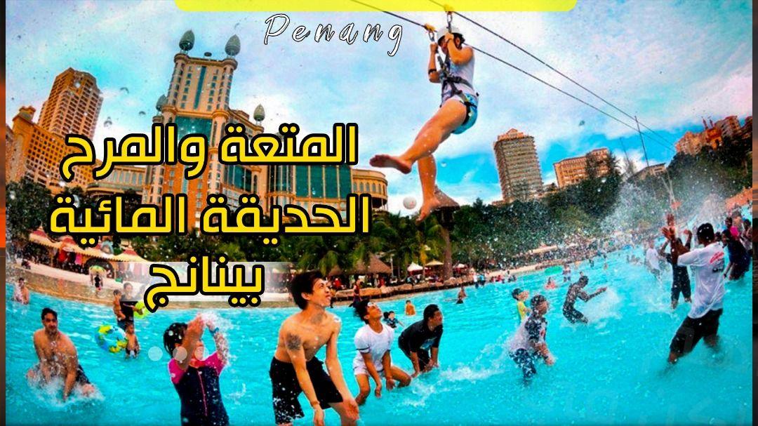 الحديقة المائية Escape Penang Movie Posters Penang Poster