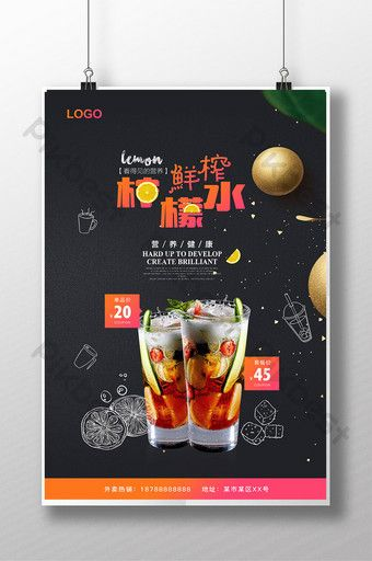 Gourmet cold drink freshly squeezed lemonade poster | PSD Free Download - Pikbest