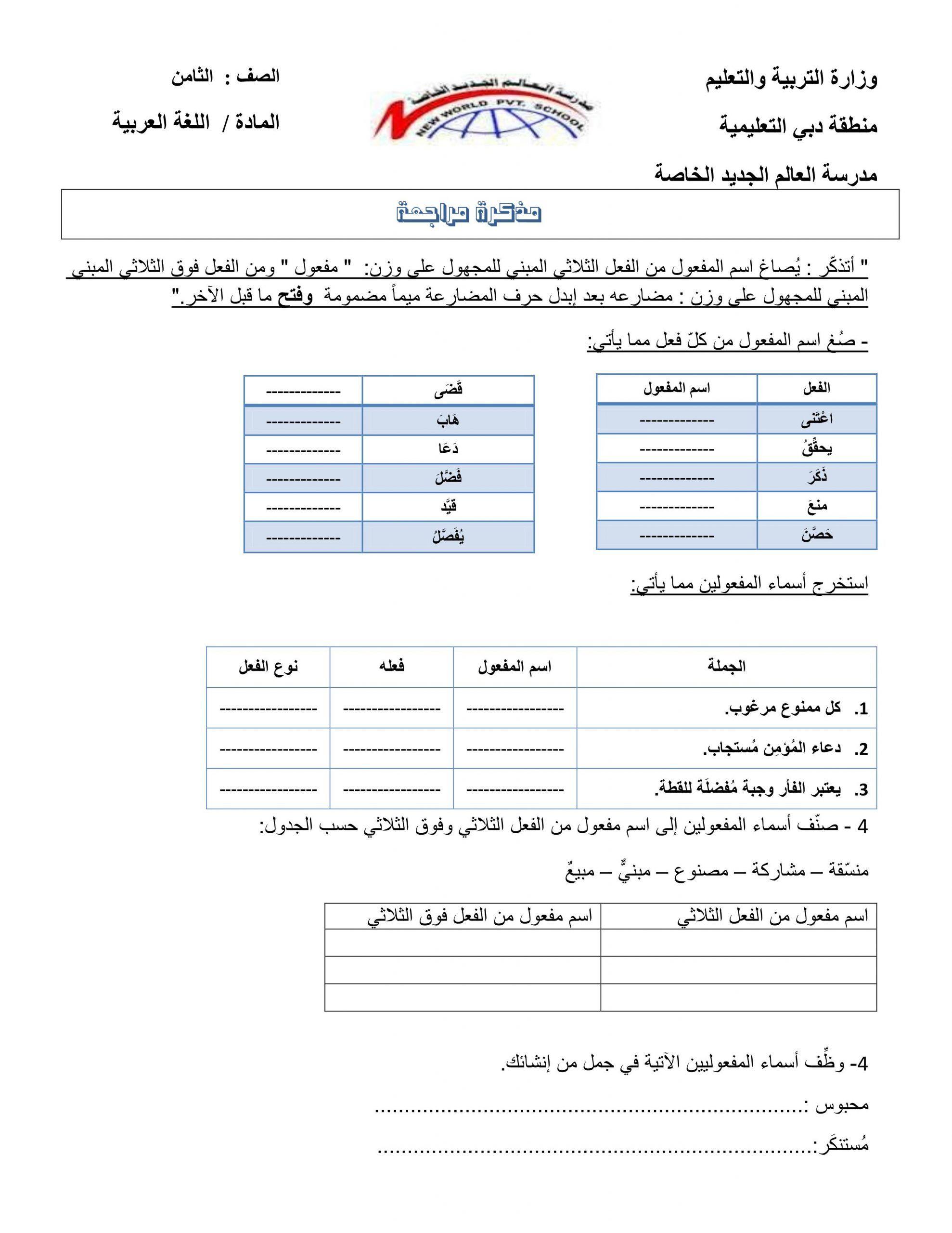 اوراق عمل مذكرة مراجعة متنوعة الصف الثامن مادة اللغة العربية