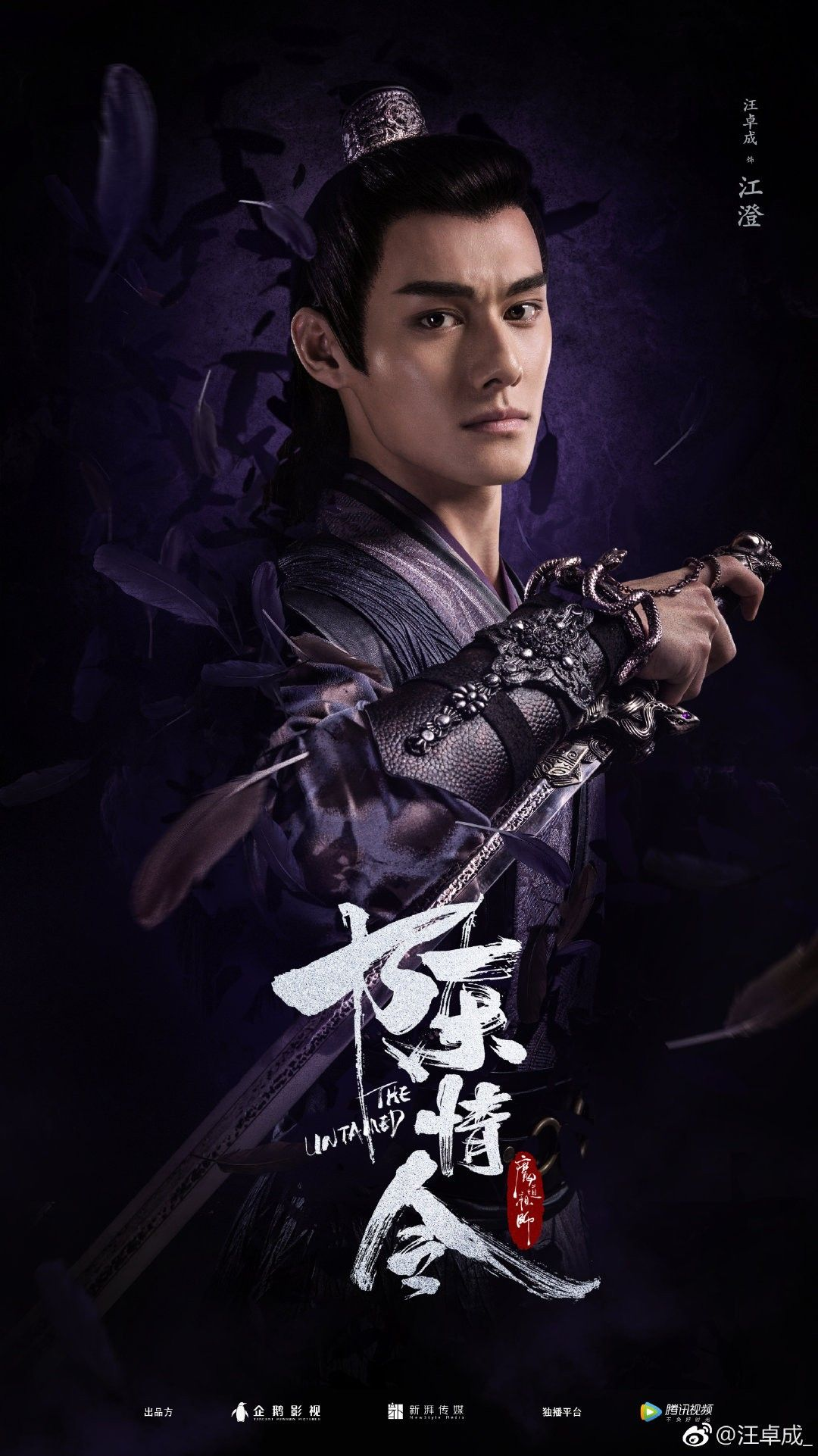 Pin by BW on 陈情令 ♥ THE UNTAMED Untamed, Drama, Live action