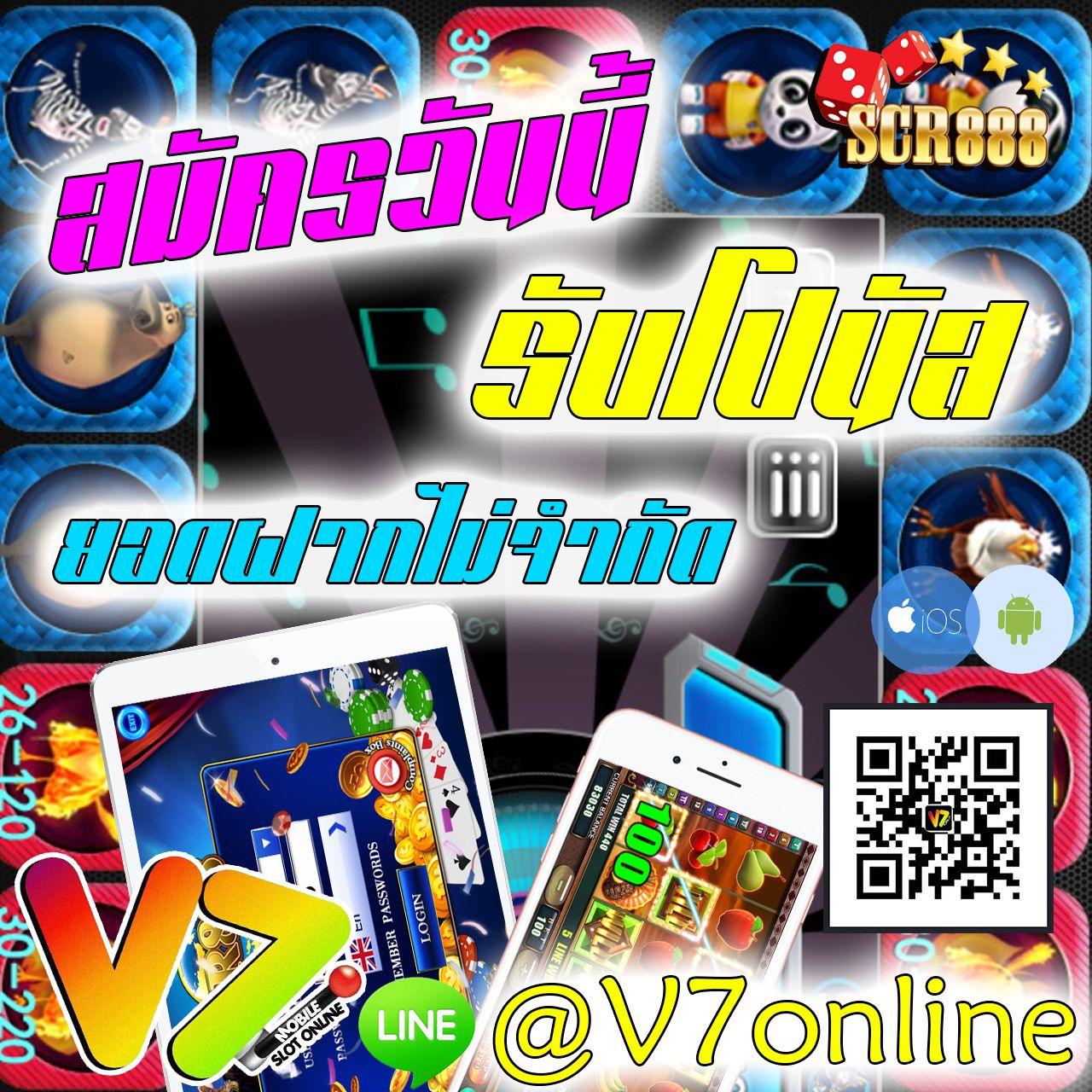 SCR888 ประเทศไทย v7 slot online ใครๆก็มาเล่นมีลูกค้าหลายหมื่นทั่วประเทศ  v7 เปิดมายาวนานจนเป็นที่รู้จักกว้างขวาง คุณลูกค้าเชื่อมั่นในด้านบริการ  ด้านความโปร่งใส การบริการรวดเร็วทันใจ จ่ายตรง ถอนให้ไว  v7 คัดสรรเกมส์คุณภาพที่ระดับแนวหน้าอัจฉริยะกว่าร้อยเกมส์ให้ท่านเลือกเล่น  ทุกทุกเกมส์มีความท้าทายที่แตกต่างแต่มีแจ็คพอตฟรีเกมส์มากมายเหมือนกันหมด  ภาพและเสียงคมชัดสุดตระการตา เล่นแล้วติดใจจนต้องบอกต่อ  อยากมีสิ่งดีๆเข้ามาในชีวิตต้องมาที่ v7slot onlineนะคะ  สมัครสอบถามได้ที่ LINE :ID@v7online