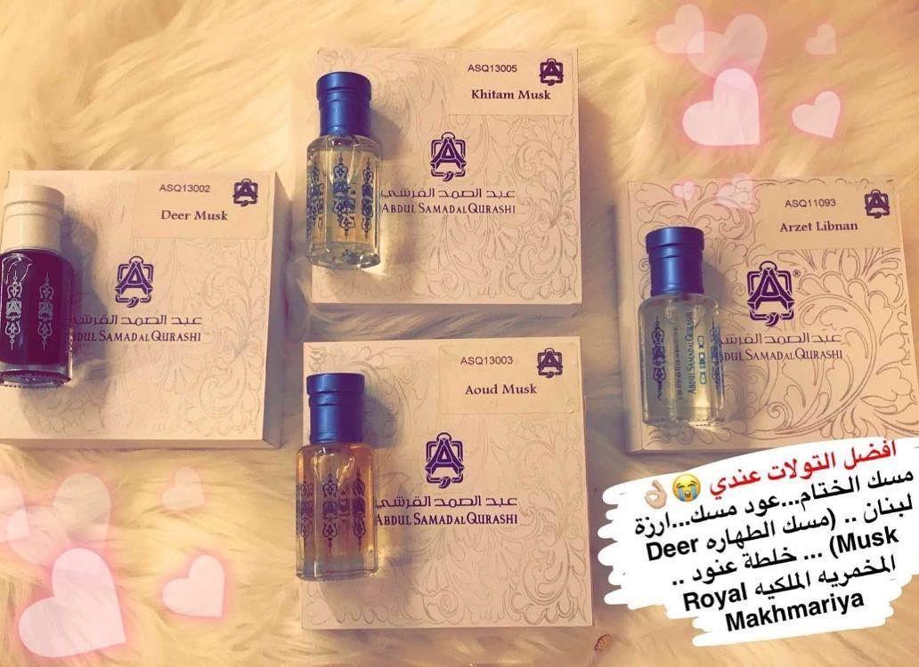 مسك الختام عود مسك أرزة لبنان مسك العزال خلطة عنود المخمرية الملكية Perfume Dupes Fragrance Beauty Perfume Beauty Mistakes