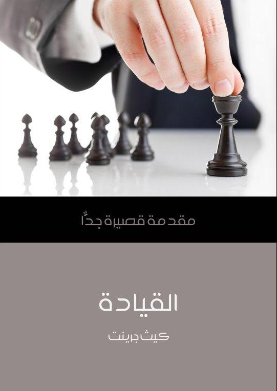 القيادة هي القدرة على التأثير على سلوك الآخرين وهي أيضا القدرة على التأثير على مجموعة مستهدفة من الأشخاص نحو تح Book Categories Pdf Books Download Chess Board