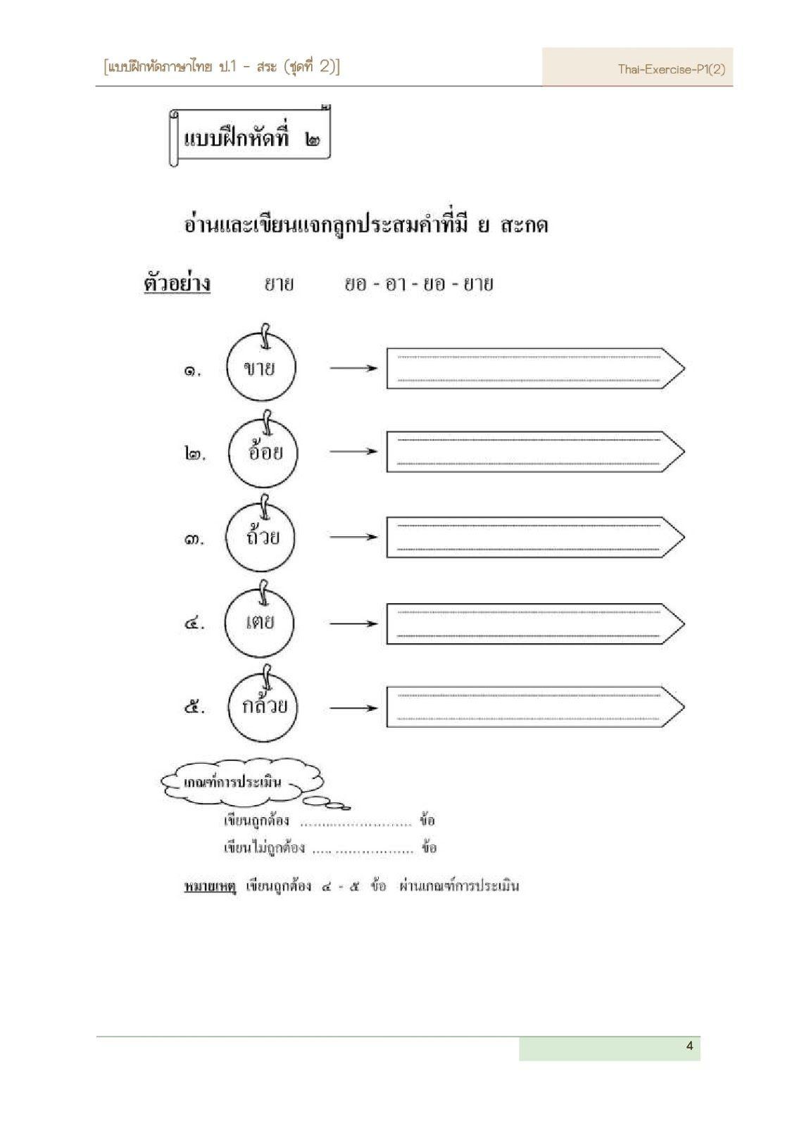 แบบฝึกหัดภาษาไทย ป.1 - ภาษาไทย (ชุดที่ 2) - บทที่ 17 ตัวสะกด แม่เกย ...