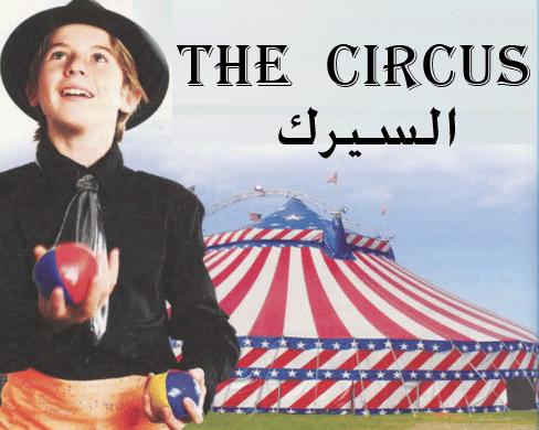 ترجمة قصة انجليزي قصيرة جدا مناسبة للأطفال بعنوان السيرك The Circus Story Titles Movie Posters Story
